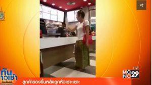 KFC สั่งสอบ คลิปสาวประเภท2ด่าแหลก! เพราะถูกพนักงานหัวเราะเยาะใส่