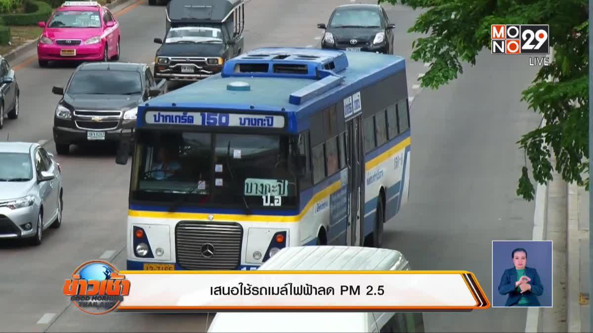 เสนอใช้รถเมล์ไฟฟ้าลด PM 2.5