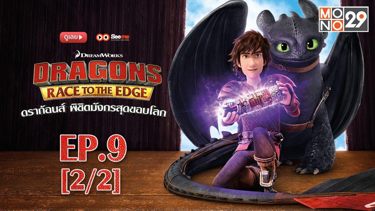 Dragons: Race to the Edge ดราก้อนส์ พิชิตมังกรสุดขอบโลก ปี 1 EP.9 [2/2]