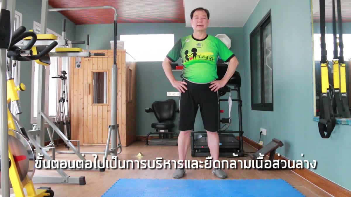 How to ออกกำลังกาย แก้อาการ ออฟฟิศซินโดรม