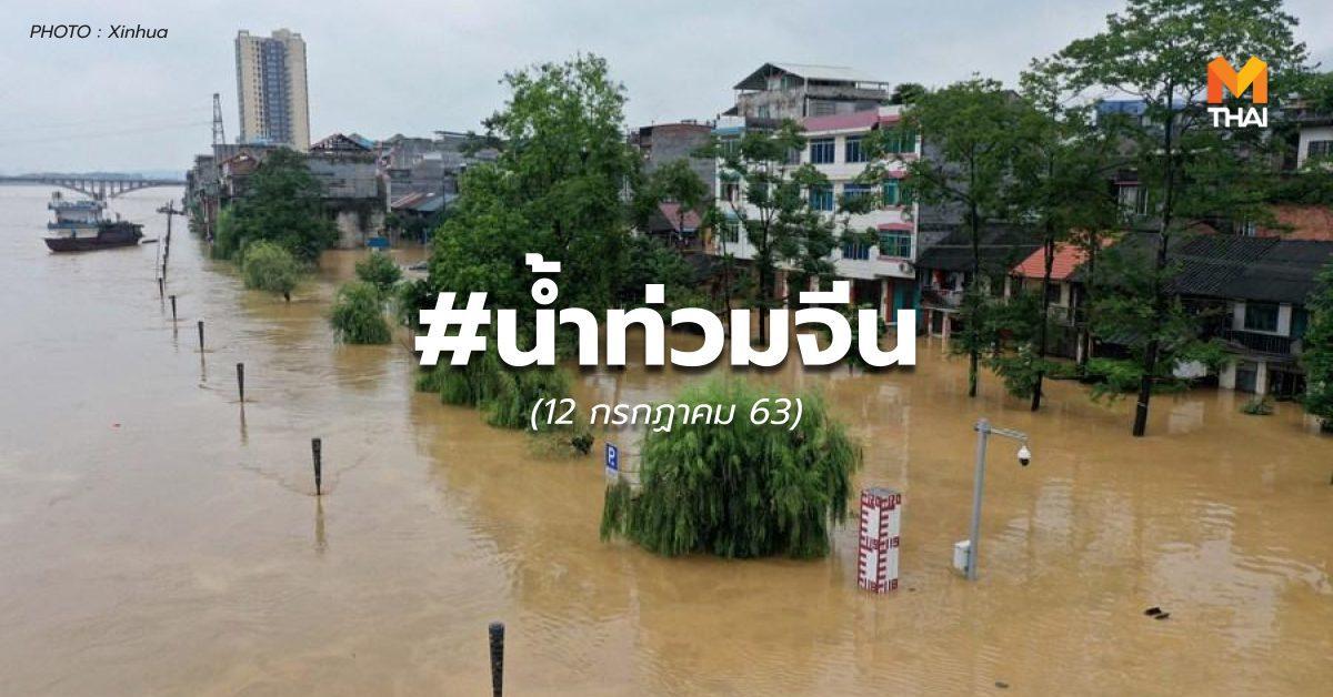 จีนยกระดับรับมือ 'น้ำท่วม' หลังฝนตกหนักหลายพื้นที่