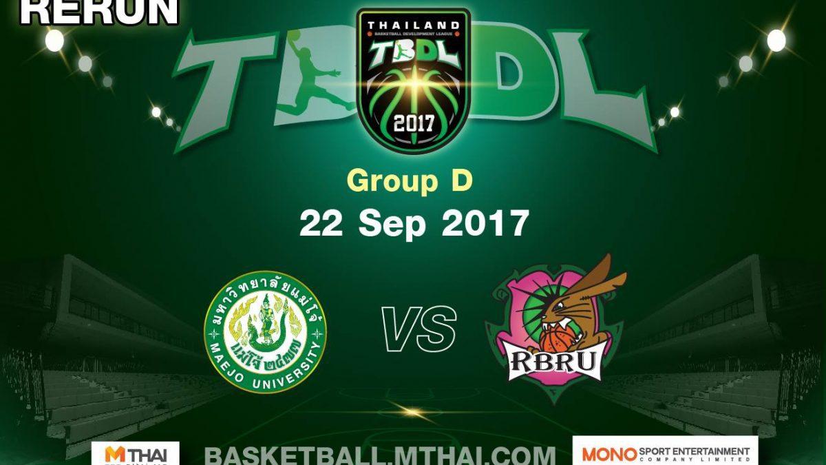 การเเข่งขันบาสเกตบอล TBDL2017 : ม.แม่โจ้ (เชียงใหม่) VS มรภ.รำไพพรรณี (จันทรบุรี) ( 22 Sep 2017 )
