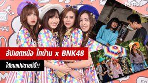 โมบายล์-ปูเป้-น้ำหนึ่ง-ตาหวาน อัปเดตการถ่ายทำหนัง ไทบ้าน x BNK48 จ่อคิวฉายปลายปีนี้!!