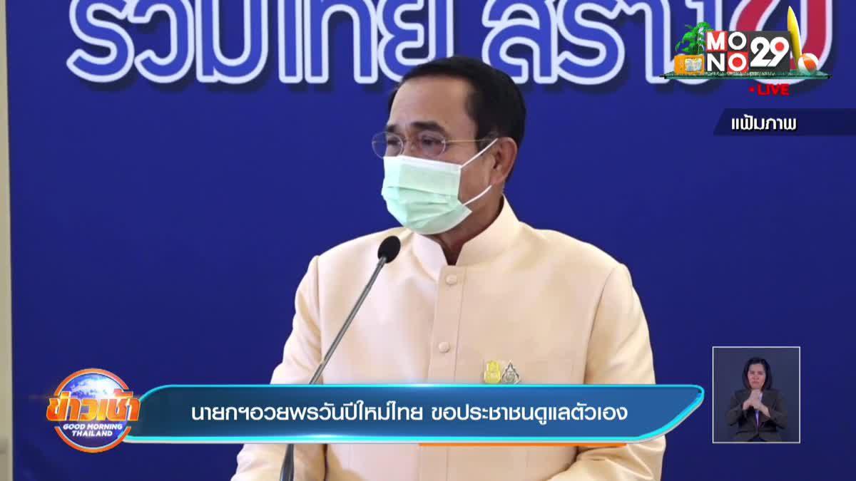 นายกฯอวยพรวันปีใหม่ไทย ขอประชาชนดูแลตัวเอง