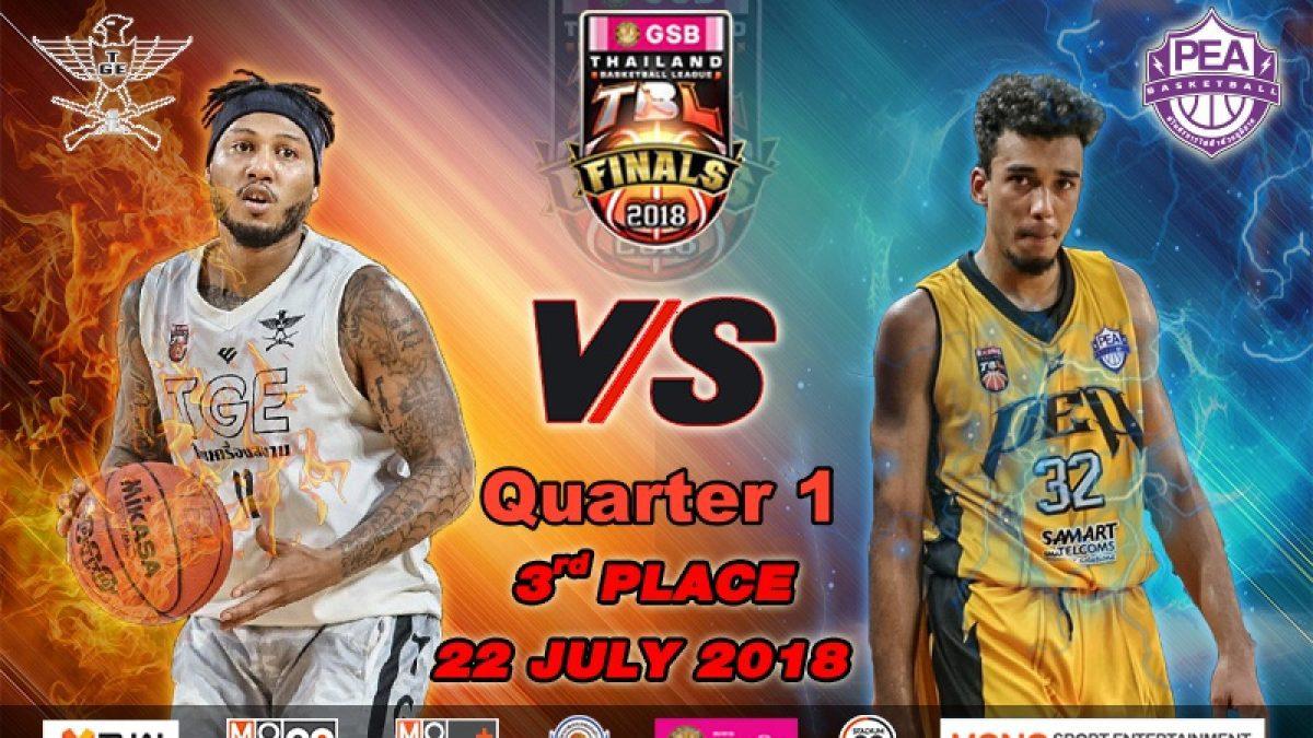 Q1 การเเข่งขันบาสเกตบอล GSB TBL2018 : 3rd Place : TGE ไทยเครื่องสนาม  VS PEA Basketball Club (22 July 2018)