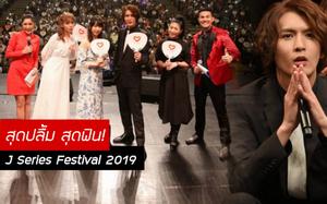 ปิดฉาก J Series Festival 2019 ... ถูกใจแฟนเพลง-แฟนคลับซีรี่ส์ญี่ปุ่น