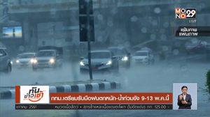กทม. เผยเตรียมรับมือฝนตกหนัก-น้ำท่วมขัง 9-13 พ.ค.นี้