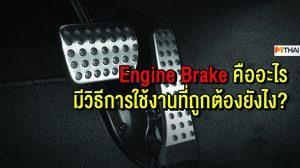 Engine Brake คืออะไร? ต่างจากระบบเบรคปกติอย่างไร แล้วมีวิธีการใช้งานที่ถูกต้องยังไง?