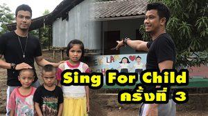 หนุ่ม กะลา เตรียมจัดคอนเสิร์ตการกุศล เพื่อเด็กด้อยโอกาส