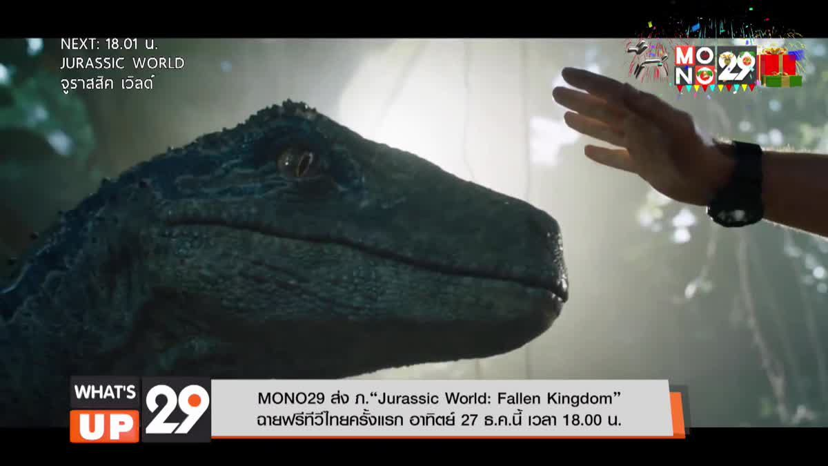 """MONO29 ส่ง ภ.""""Jurassic World: Fallen Kingdom""""ฉายฟรีทีวีไทยครั้งแรก อาทิตย์ 27 ธ.ค.นี้ เวลา 18.00 น."""