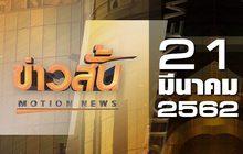 ข่าวสั้น Motion News Break 1 21-03-62