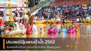 ประเพณีอุ้มพระดำน้ำ 2562 สัมผัสพลังศรัทธา หนึ่งเดียวในไทย ที่เพชรบูรณ์