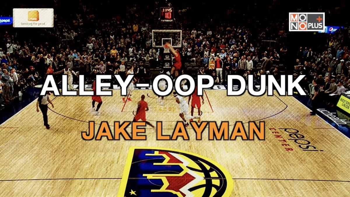 ALLEY-OOP DUNK JAKE LAYMAN