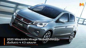 2020 Mitsubishi Mirage โฉมใหม่มาถึงญี่ปุ่น เริ่มต้นราว ๆ 4.3 แสนบาท
