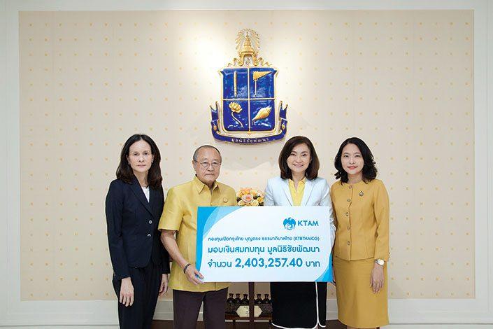 ภาพข่าว: กรุงไทย บุญตรง ธรรมาภิบาลไทย สมทบเงินทุนมูลนิธิชัยพัฒนา