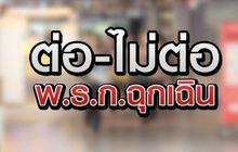 ต่อ-ไม่ต่อ พ.ร.ก.ฉุกเฉิน 21-05-63