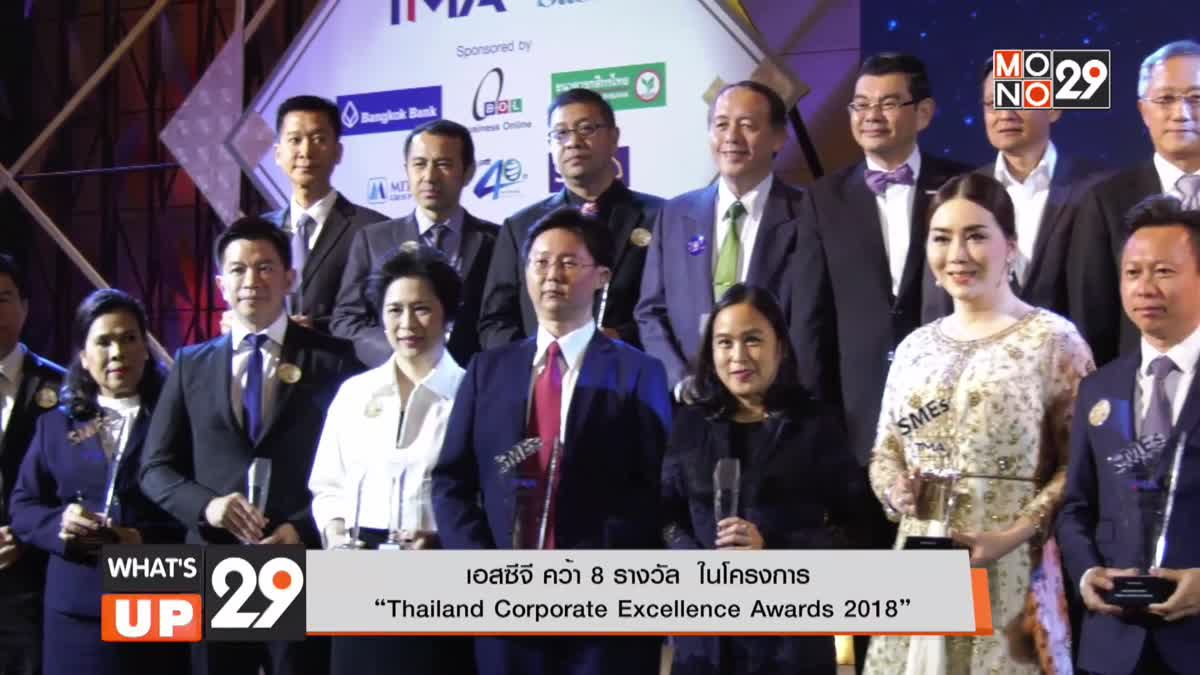 Thailand Corporate Excellence Awards 2018