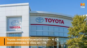 Toyota เผยตลาดเดือนพฤศจิกายนลด 16.2% ยอดขายรถสะสม 11 เดือน ลด 1.1%