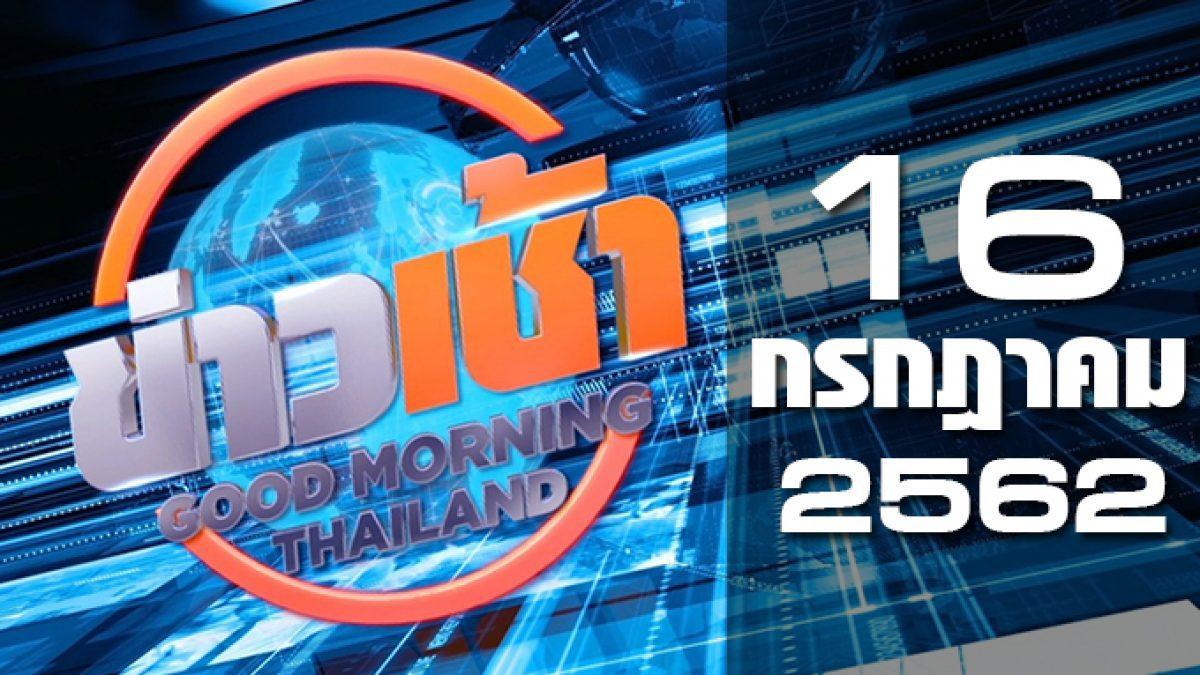 ข่าวเช้า Good Morning Thailand 16-07-62