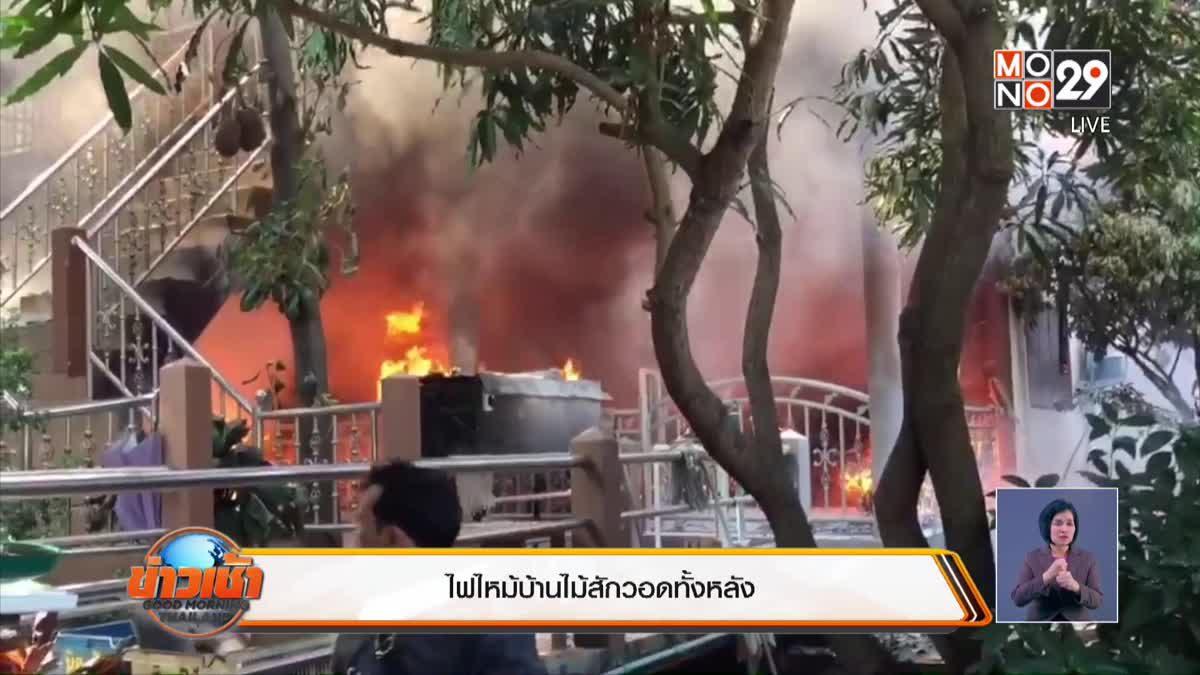 ไฟไหม้บ้านไม้สักวอดทั้งหลัง