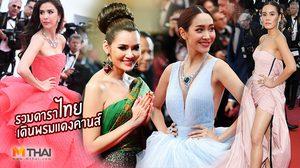 รวม ดาราไทยเดินพรมแดงเมืองคานส์ สวยอลัง เฉิดฉายไม่แพ้ชาติใด!!