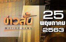ข่าวสั้น Motion News Break 1 25-05-63