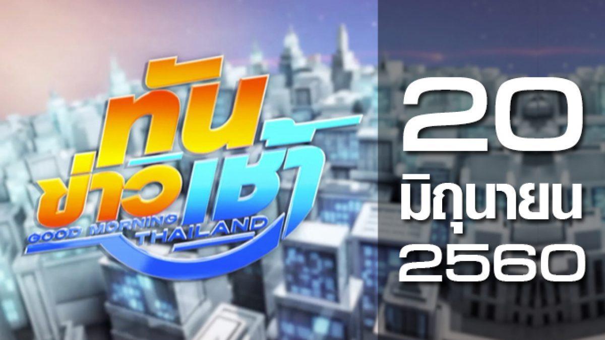 ทันข่าวเช้า Good Morning Thailand 20-06-60