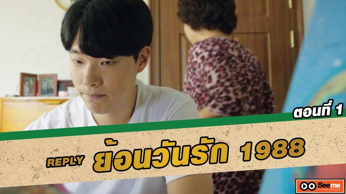 ย้อนวันรัก 1988 (Reply 1988) ตอนที่ 1 แม่อยากจะรู้เรื่องของลูกนะ.. [THAI SUB]
