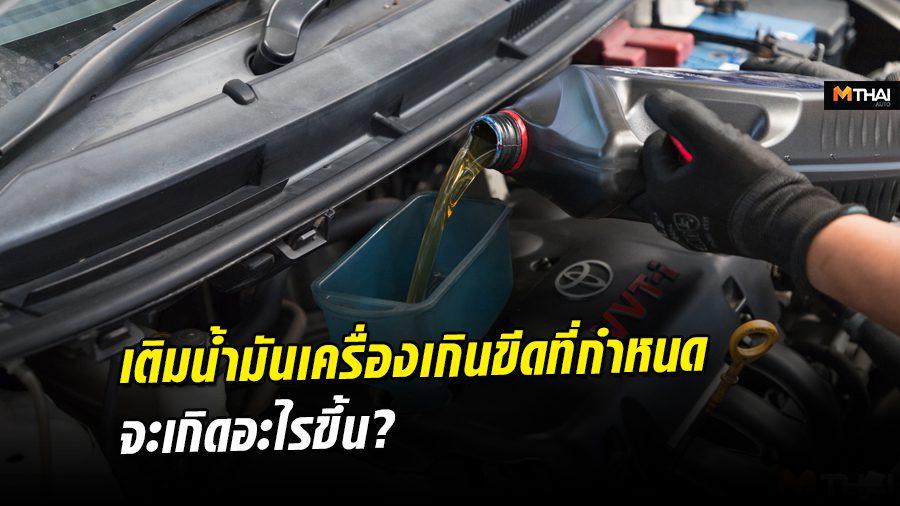 เติม น้ำมันเครื่อง เกินขีดบน จะเกิดผลเสียอะไรต่อเครื่องยนต์บ้าง??