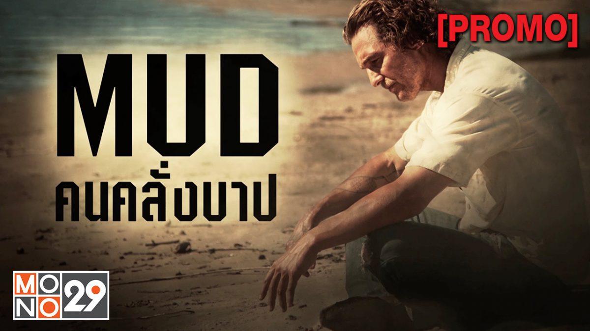Mud คนคลั่งบาป [PROMO]