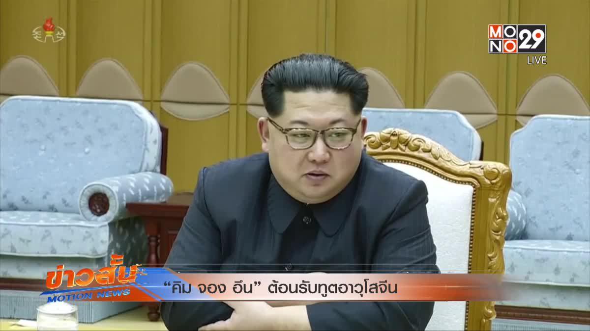 """""""คิม จอง อึน"""" ต้อนรับทูตอาวุโสจีน"""