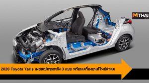2020 Toyota Yaris เผยสเปคขุมพลัง 3 แบบ พร้อมเครื่องยนต์ M15A ใหม่ล่าสุด
