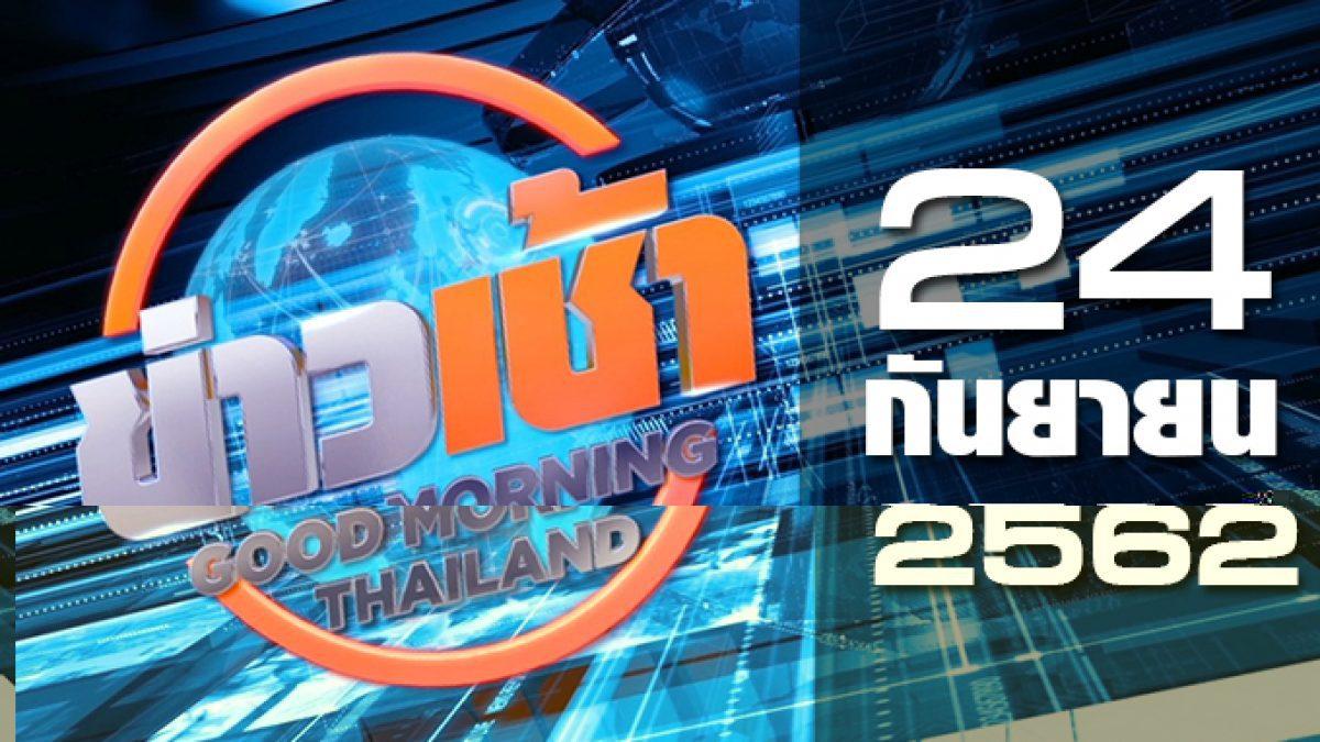 ข่าวเช้า Good Morning Thailand 24-09-62