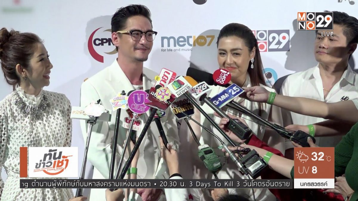 "MONO29 ชวนอุ่นเครื่องรับ ""Sensation Thailand 2018"""