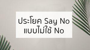 """ประโยคภาษาอังกฤษ """"Say No"""" แบบไม่ใช้ """"No"""""""