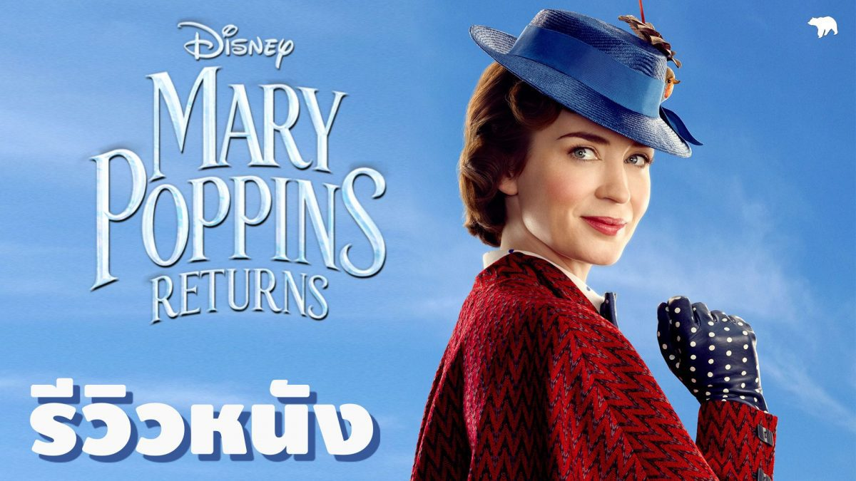รีวิวหนัง Mary Poppins Returns