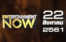 Entertainment Now Break 1 22-08-61