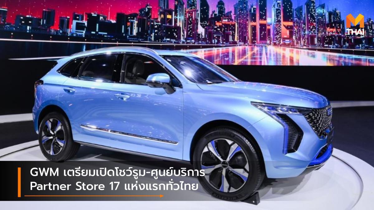 GWM เตรียมเปิดโชว์รูม-ศูนย์บริการ Partner Store 17 แห่งแรกทั่วไทย