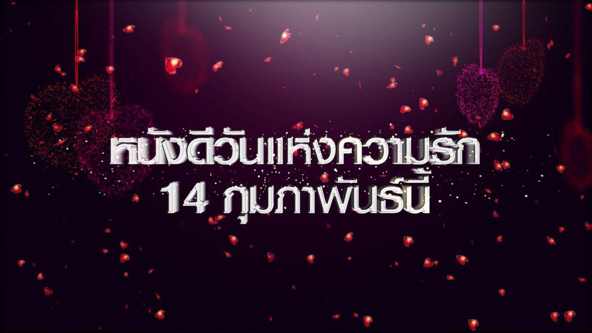 หนังดีวันแห่งความรัก วันที่ 14 กุมภาพันธ์ 2562