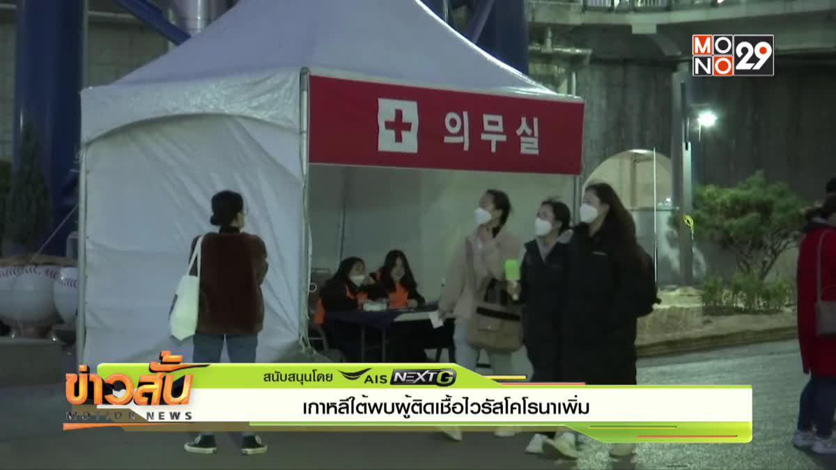 เกาหลีใต้พบผู้ติดเชื้อไวรัสโคโรนาเพิ่ม