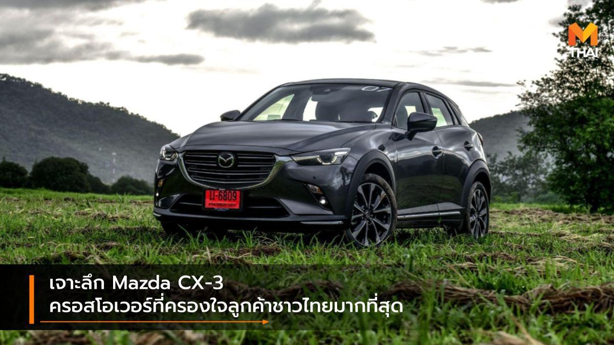 เจาะลึก Mazda CX-3 ครอสโอเวอร์ที่ครองใจลูกค้าชาวไทยมากที่สุด