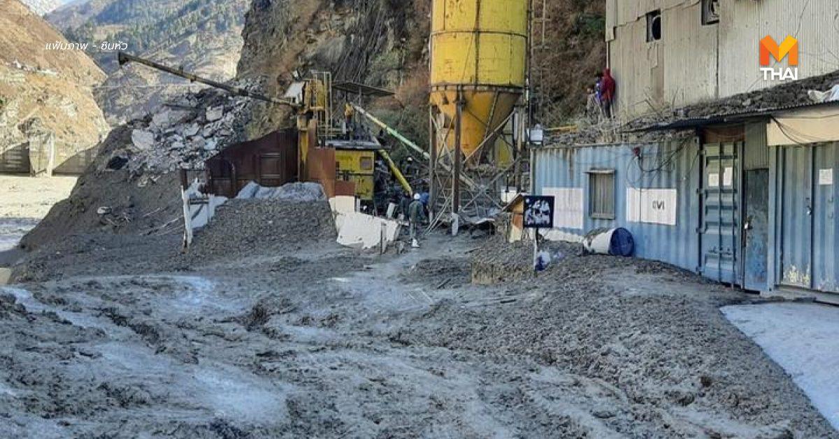 ดับแล้ว 14 'ธารน้ำแข็งถล่ม' ในอินเดีย สูญหายอีกกว่า 200