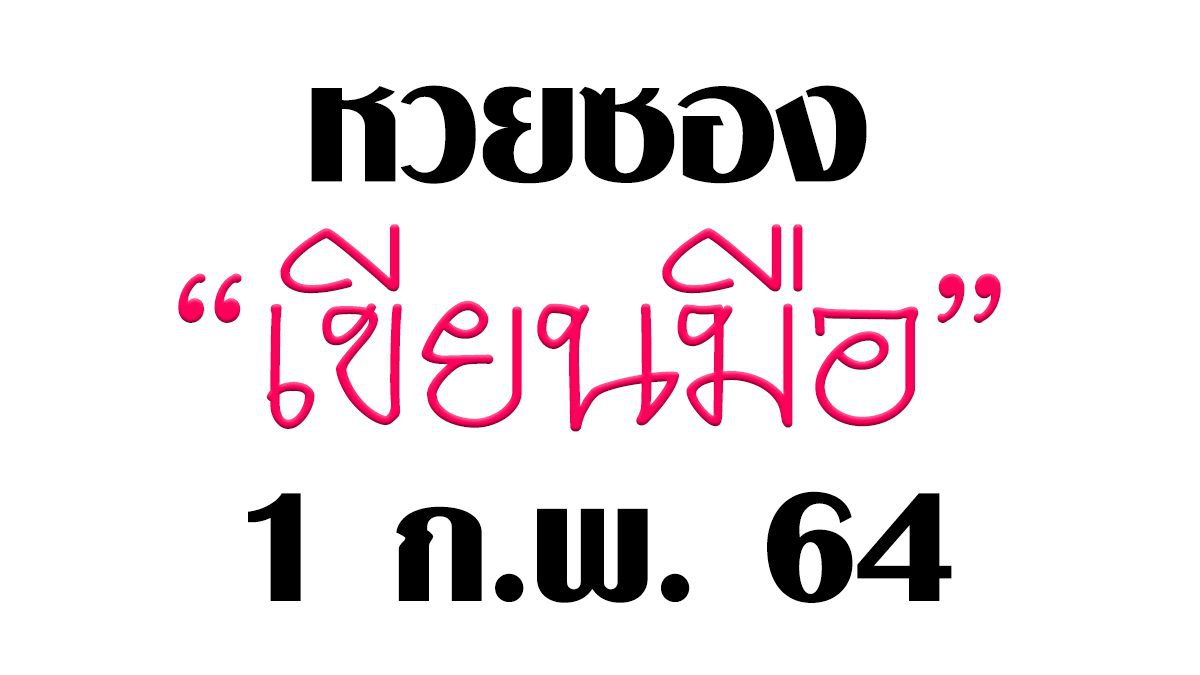 หวยซองเขียนมือ เลขเด็ดโคตรดัง งวดวันที่ 1 ก.พ. 64