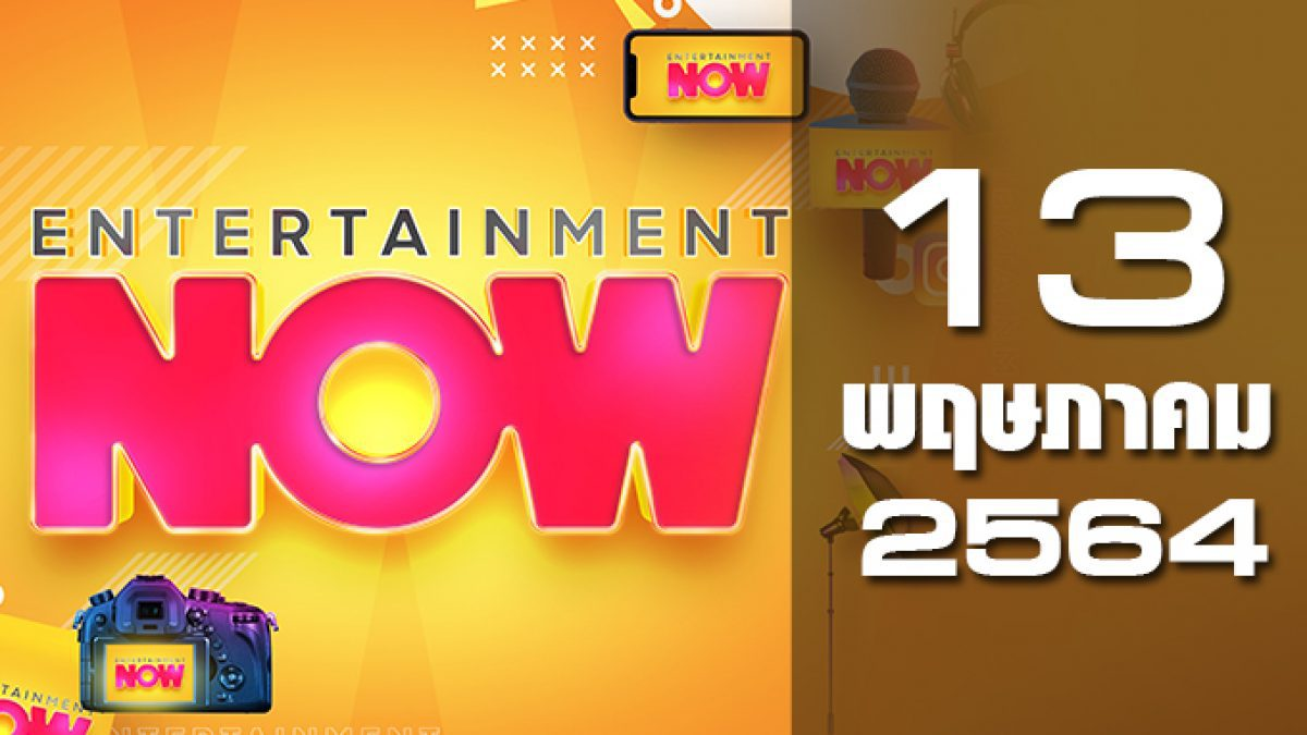 Entertainment Now 13-05-64