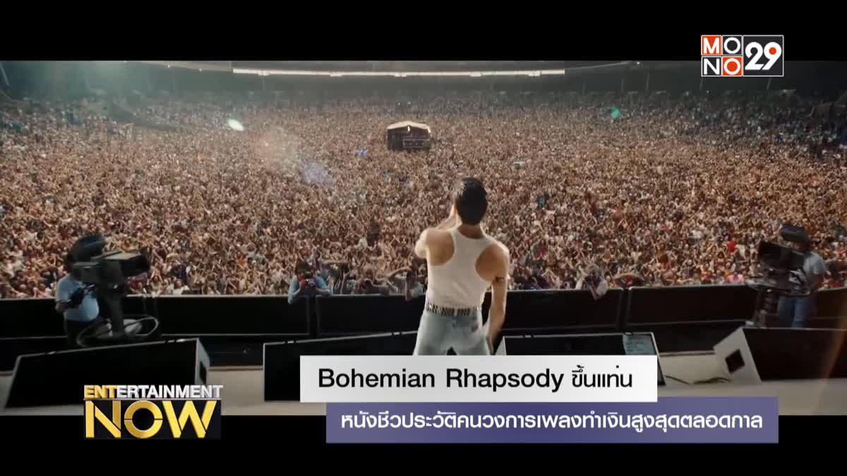 Bohemian Rhapsody ขึ้นแท่นหนังชีวประวัติคนวงการเพลงทำเงินสูงสุดตลอดกาล