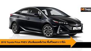 2019 Toyota Prius PHEV ปรับเพิ่มออพชั่นใหม่ พร้อมพื้นที่โดยสารแบบ 5 ที่นั่ง
