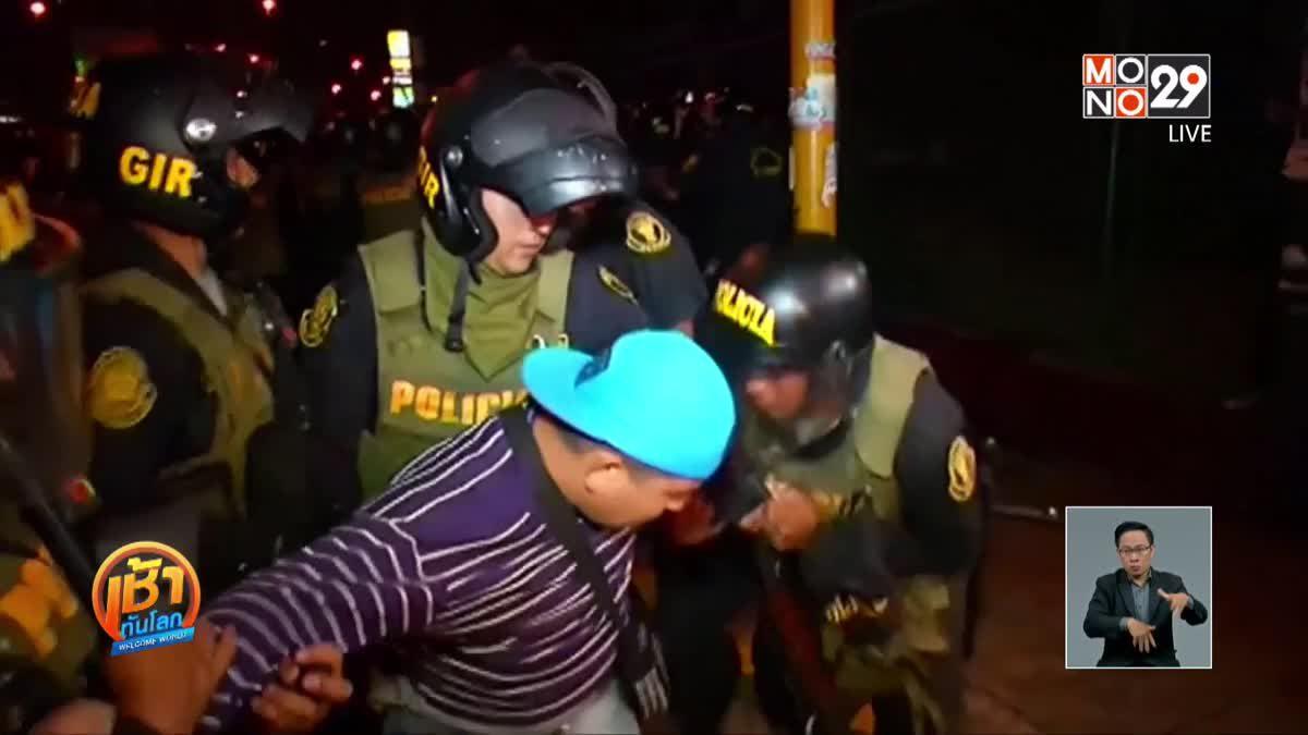 ผู้ประท้วงเปรูปะทะตำรวจปราบจลาจล