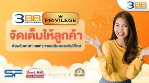 3BB Privilege จัดเต็มให้ลูกค้าต้อนรับเทศกาลแห่งการเฉลิมฉลองรับปีใหม่