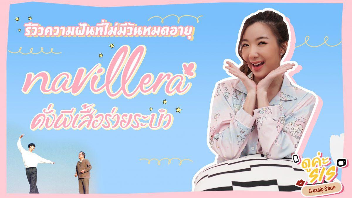 DooKaSis EP08 ตอน รีวิวซีรีส์เกาหลี Navillera ดั่งผีเสื้อร่ายระบำ