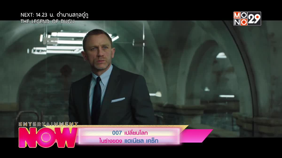 007 เปลี่ยนโลกในร่างของ แดเนียล เคร็ก